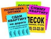 Печать ч/б и цветных объявлений. Расклейка по Киеву!